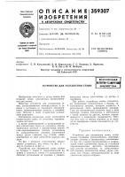 Патент 359307 Устройство для увлажнения семянвсесоюзнаяпатент11041х«|{ч? гкд?! библ^^отсна