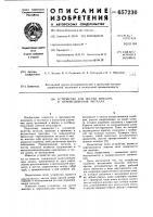 Патент 657230 Устройство для очистки миксера и перемешивания металла