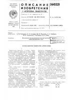 Патент 360221 Огнезащитное покрытие древесины