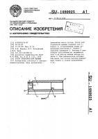 Патент 1480025 Ротор электрической машины