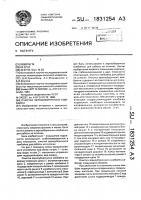 Патент 1831254 Очистка зерноуборочного комбайна