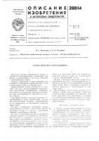 Патент 288114 Статор электрической машины