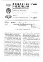 Патент 378448 Нагревательная камерная печь