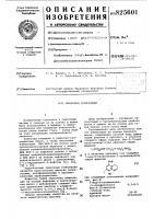 Патент 825601 Смазочная композиция