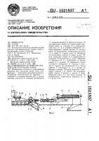 Патент 1521837 Стыковое устройство орудия для прокладки канав