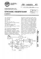 Патент 1452474 Устройство управления торможением транспортного средства