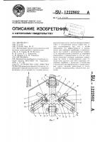 Патент 1222802 Устройство для очистки рельсов