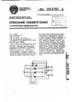 Патент 1013765 Установка для градуировки и проверки расходомеров (счетчиков) жидкости
