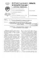 Патент 309675 Устройство к зерноуборочному комбайну для сбора незерновой части урожая