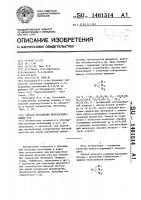 Патент 1461514 Способ обогащения железосодержащих руд