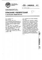 Патент 1442414 Устройство для резки обрезиненной ткани