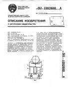 Патент 1082600 Устройство для автоматической сварки по замкнутому контуру