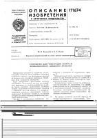 Патент 171674 Устройство для регистрации скорости прямолинейного движения пуансона