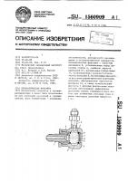 Патент 1560909 Пневматическая форсунка