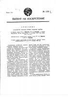 Патент 1399 Устройство лопаток осевых паровых турбин