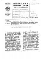 Патент 449129 Рабочий орган грунтоуплотняющей машины
