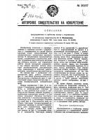 Патент 26197 Предохранитель к глубокому насосу с коромыслом