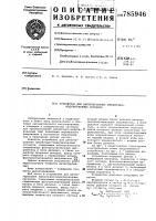 Патент 785946 Устройство для детектирования амплитудномодулированных сигналов