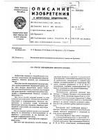 Патент 569593 Способ выращивания микроорганизмов