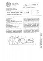 Патент 1678922 Прибор для определения содержания волокна в волокнистых отходах