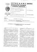 Патент 369393 Устройство к стереокомпаратору для