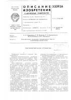 Патент 333926 Туигоочистите,|'и*пог: устройство