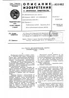 Патент 831462 Способ автоматической сварки неповоротныхстыков труб