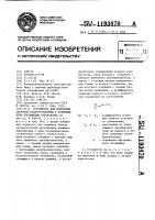 Патент 1193470 Устройство для измерения скорости распространения и коэффициента поглощения ультразвука