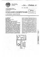 Патент 1754546 Устройство для управления стрелочными переводами
