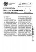 Патент 1133154 Устройство для управления стрелочным электроприводом
