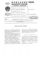 Патент 302410 Патент ссср  302410