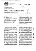 Патент 1744208 Бункер траншейного дреноукладчика