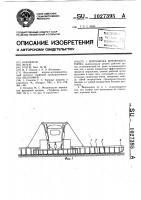 Патент 1027395 Ворошилка фрезерного торфа