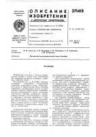 Патент 371415 Нутромер