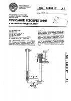 Патент 1448117 Водоподъемная установка