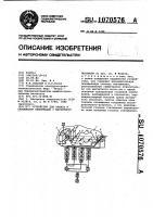 Патент 1070576 Устройство для записи и считывания информации с магнитного носителя