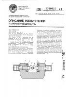 Патент 1360937 Зажимное устройство