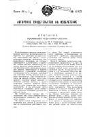 Патент 41933 Горизонтальный ветро-водяной двигатель