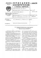 Патент 636270 Способ формирования слоя стеблей лубяных культур и устройство для его осуществления