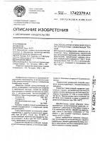 Патент 1742379 Способ антистатической отделки окрашенных камвольных тканей