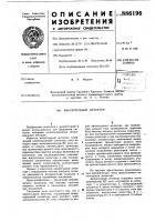 Патент 886196 Амплитудный детектор