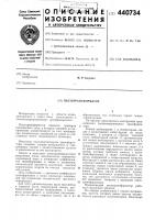 Патент 440734 Пьезотрансформатор