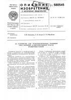 Патент 580545 Устройство для транспортирования рулонных лент, например, в лентопротяжных трактах проявочных машин