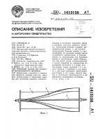 Патент 1413158 Трепальный барабан для обработки лубоволокнистого материала