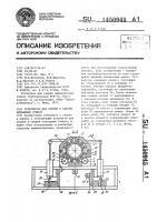 Патент 1450945 Устройство для сборки и сварки кольцевых стыков