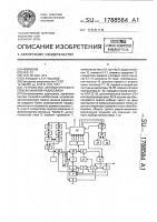 Патент 1788584 Устройство автоматического поиска каналов радиосвязи