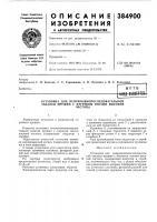 Патент 384900 Установка для непрерывнопоследовательной закалки пружин с нагревом токами высокой