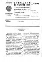 Патент 750688 Пункт подключения трехфазных электродвигателей на испытание