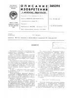Патент 365398 Делинтер