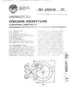 Патент 1420286 Мальтийский механизм